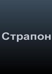 Страпон
